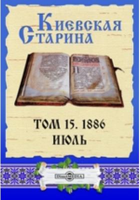 Киевская Старина. 1886. Т. 15, Июль