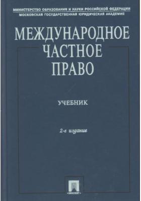Международное частное право : Учебник. 2-е издание, переработанное и дополненное