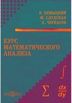 Курс математического анализа. Т. 1