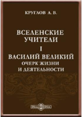 Вселенские учители. I. Василий Великий. Очерк жизни и деятельности