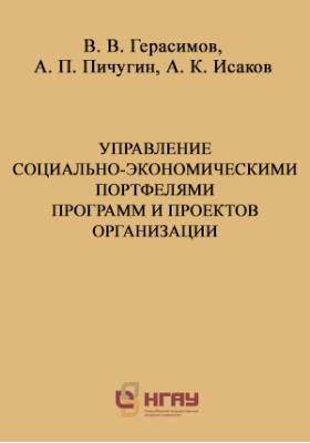 Управление социально-экономическими портфелями программ и проектов организации: учебное пособие