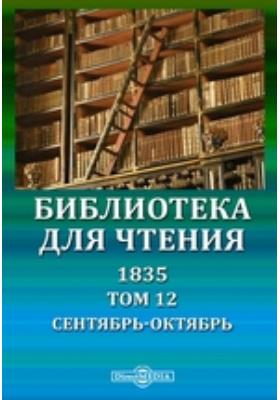 Библиотека для чтения: журнал. 1835. Т. 12, Сентябрь-октябрь