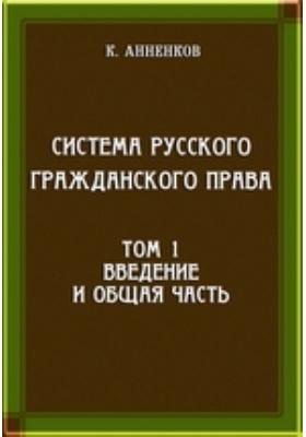 Система русского гражданского права. Т. 1. Введение и Общая часть