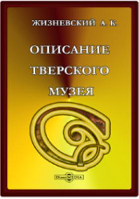Описание Тверского музея