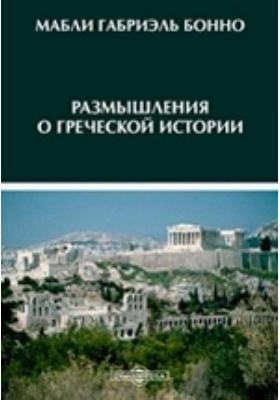 Размышления о греческой истории