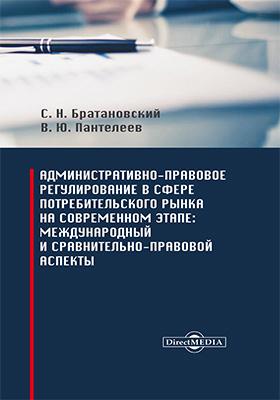 Административно-правовое регулирование в сфере потребительского рынка на современном этапе