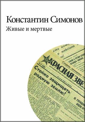 Живые и мертвые : роман: художественная литература
