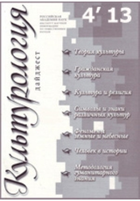 Культурология. 2013. № 4