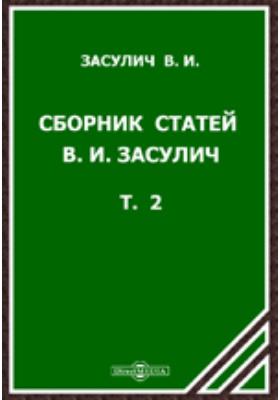 Сборник статей: публицистика. Т. 2