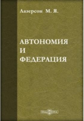 Автономия и федерация