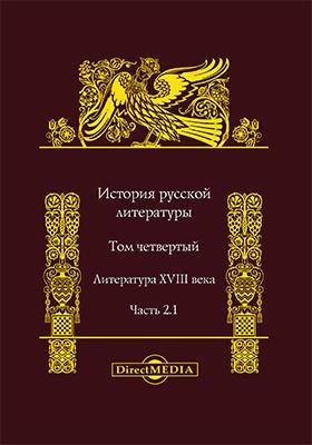 История русской литературы : в 10 т. Т. 4. Литература XVIII века, Ч. 2.1