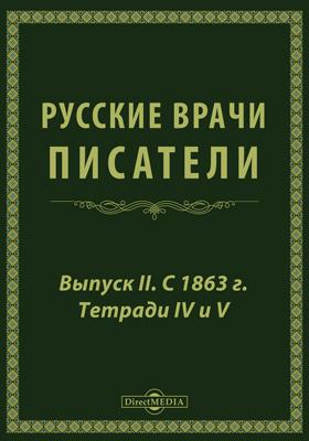 Русские врачи-писатели. Вып. 2. Тетради 4-5. С 1863 г