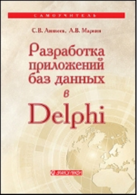 Разработка приложений баз данных в Delphi: самоучитель