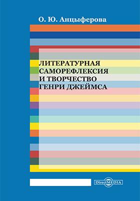 Литературная саморефлексия и творчество Генри Джеймса