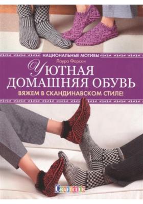 Уютная домашняя обувь. Вяжем в скандинавском стиле! = Knitting Scandinavian Slippers And Socks : Национальные мотивы
