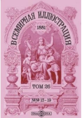 Всемирная иллюстрация: журнал. 1881. Т. 26, №№ 15-19