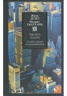 Тысяча плато : Капитализм и шизофрения