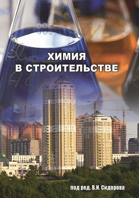 Химия в строительстве: учебник для вузов