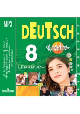 "Deutsch 8: Lehrbuch CD mp3 = Немецкий язык. 8 класс (+ MP3) : Аудиокурс к учебнику О.А. Радченко, И.Ф. Конго ""Немецкий язык. 8 класс"""