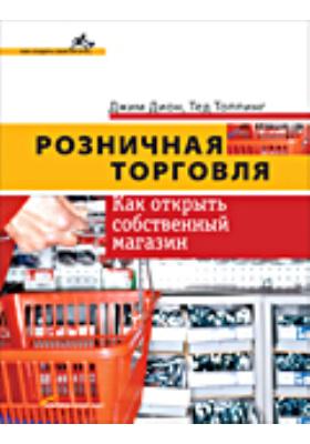 Розничная торговля: Как открыть собственный магазин