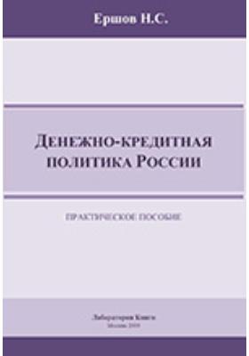 Денежно-кредитная политика России: практическое пособие
