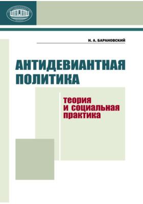 Антидевиантная политика. Теория и социальная практика