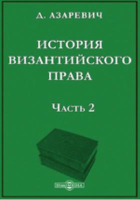 История византийского права: монография. Том 1, Ч. 2