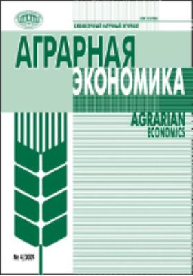 Аграрная экономика: журнал. 2013. № 8
