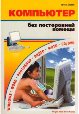 Компьютер без посторонней помощи : Учебное пособие