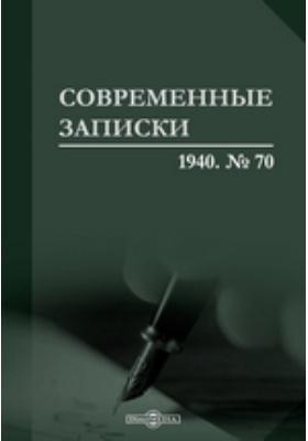 Современные записки. 1940. № 70