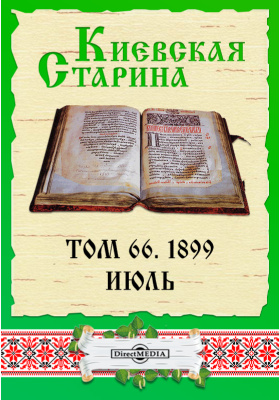 Киевская Старина: журнал. 1899. Т. 66, Июль