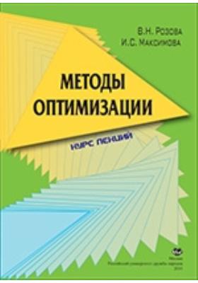 Методы оптимизации: учебное пособие