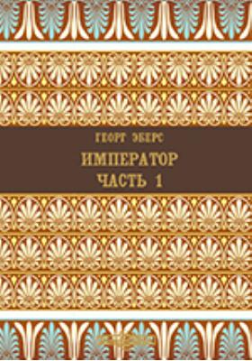 Император, Ч. 1