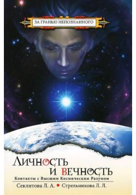 Личность и Вечность. Контакты с Высшим Космическим Разумом : 6-е издание