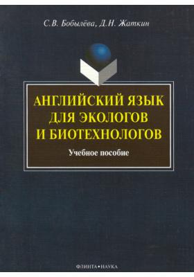 Английский язык для экологов и биотехнологов. Учебное пособие