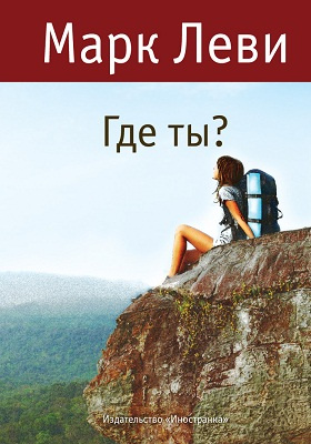 Где ты?: роман