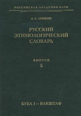 Русский этимологический словарь: словарь. Выпуск 5 (буба I - вакштаф)