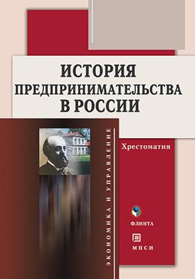 История предпринимательства в России: хрестоматия