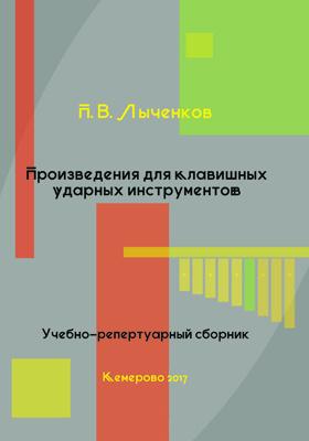 Произведения для клавишных ударных инструментов: учебно-репертуарный сборник