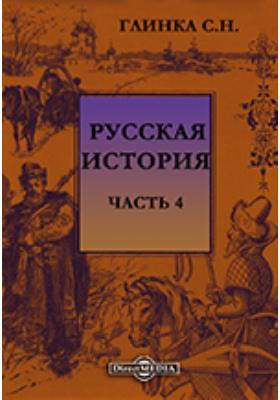 Русская история, Ч. 4