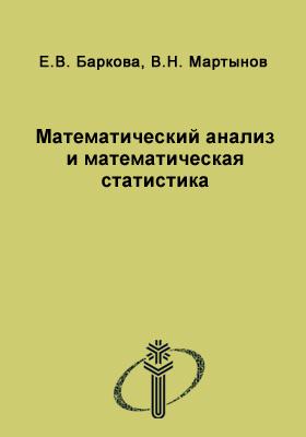 Математический анализ и математическая статистика: учебное пособие