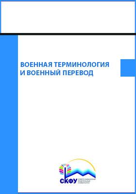 Военная терминология и военный перевод: учебное пособие