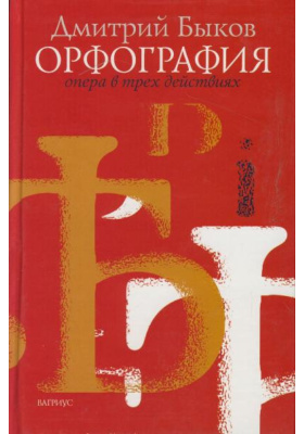 Орфография : Опера в трех действиях