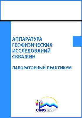 Аппаратура геофизических исследований скважин: практикум