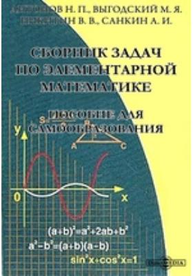 Сборник задач по элементарной математике. Пособие для самообразования