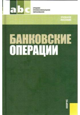 Банковские операции : Учебное пособие