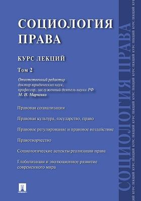 Социология права : курс лекций. Том 2