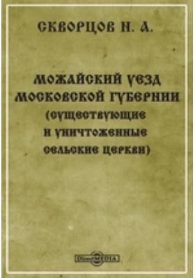 Можайский уезд Московской губернии (существующие и уничтоженные сельские церкви): публицистика