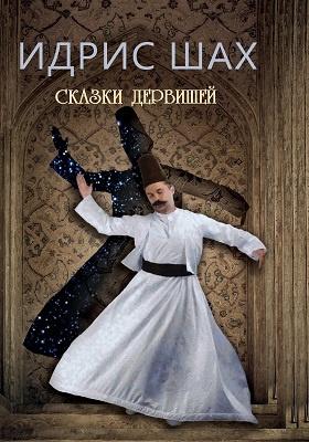 Сказки дервишей : путь суфия: художественная литература