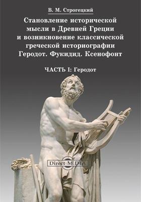 Становление исторической мысли в Древней Греции и возникновение классической греческой историографии : Геродот. Фукидид. Ксенофонт: монография, Ч. 1. Геродот